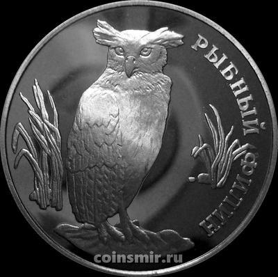 1 рубль 1993 ЛМД Россия. Рыбный филин. Красная книга.