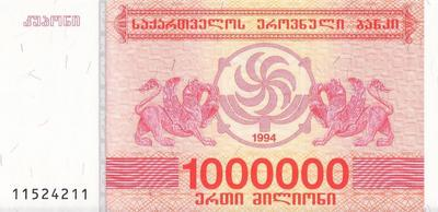 1000000 лари 1994 Грузия.