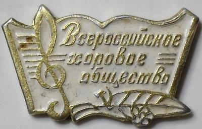Значок Всероссийское хоровое общество.