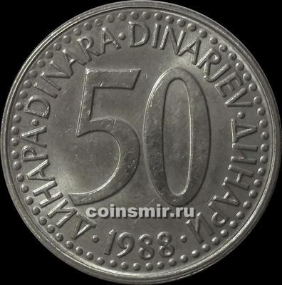 50 динар 1988 Югославия.