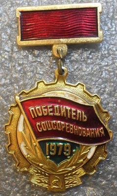 Значок Победитель Соцсоревнования 1979.