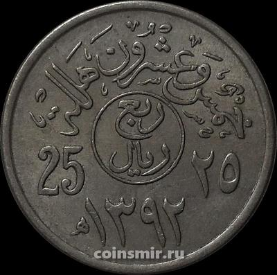 25 халала (1/4 риала) 1972  Саудовская Аравия.