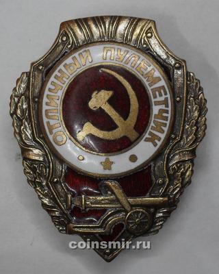Отличный Пулеметчик. Копия нагрудного знака образца 1942 года.