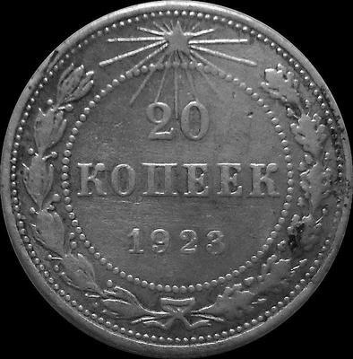 20 копеек 1923 РСФСР.