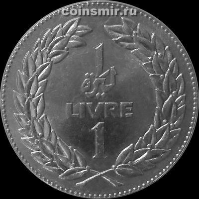 1 ливр 1981 Ливан. (в наличии 1977 год)