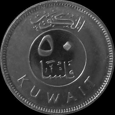 50 филс 2007 Кувейт. UNC