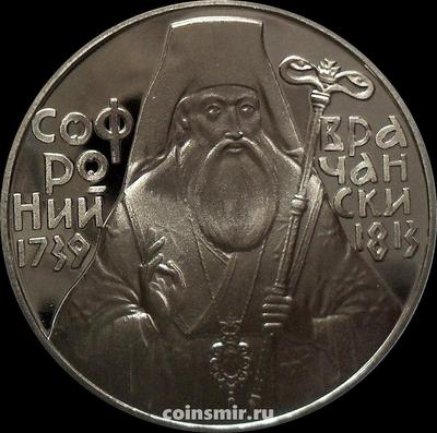 5 левов 1989 Болгария. Софроний Врачанский.