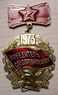 Значок Победитель Соцсоревнования 1973.