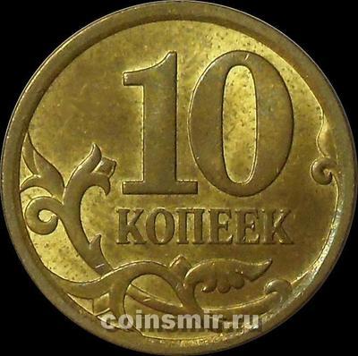 10 копеек 2009 с-п Россия.