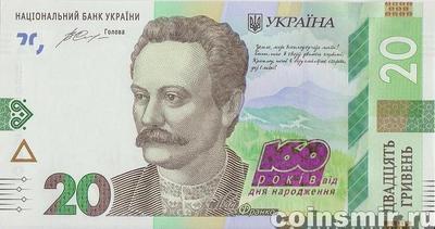20 гривен 2016 Украина. Буклет. 160 лет со дня рождения Ивана Франко.
