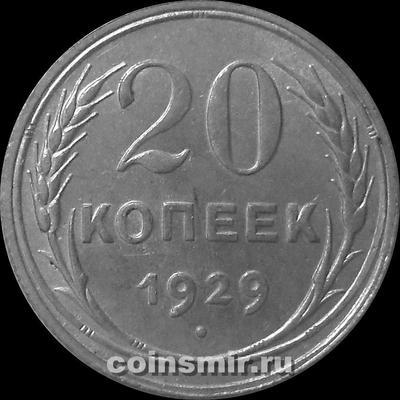 20 копеек 1929 СССР.