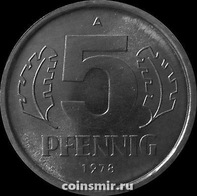 5 пфеннигов 1978 A ГДР.