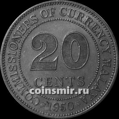 20 центов 1950 Малайя.