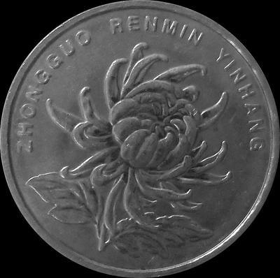 1 юань 2001 Китай. (в наличии 1999 год)
