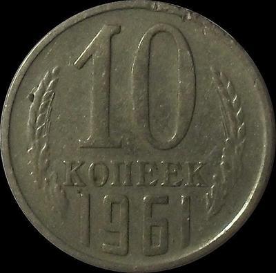 10 копеек 1961 СССР.