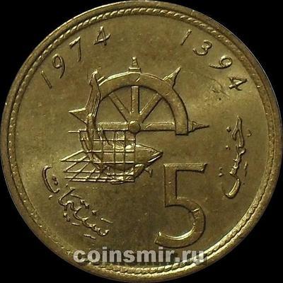 5 сантимов 1974 Марокко. ФАО.