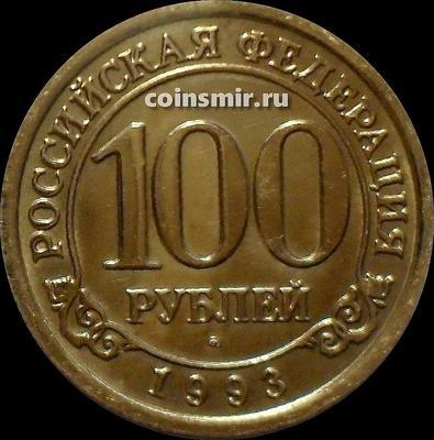 100 рублей 1993 Россия. Шпицберген. Арктикуголь. ММД.