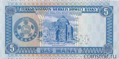 5 манат 1993 Туркменистан.