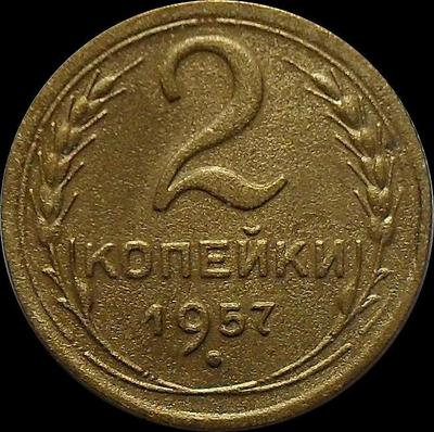 2 копейки 1957 СССР. (2)