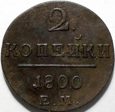 2 копейки 1800 ЕМ Россия. Павел I. (2)
