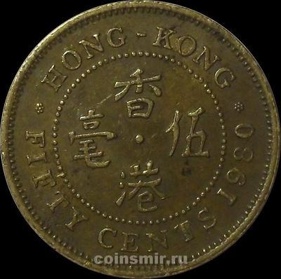 50 центов 1980 Гонконг.