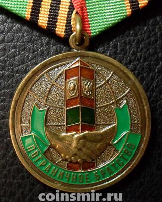 Памятная медаль Пограничное братство. В поддержку Новороссии.