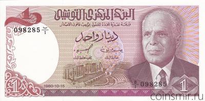 1 динар 1980 Тунис.