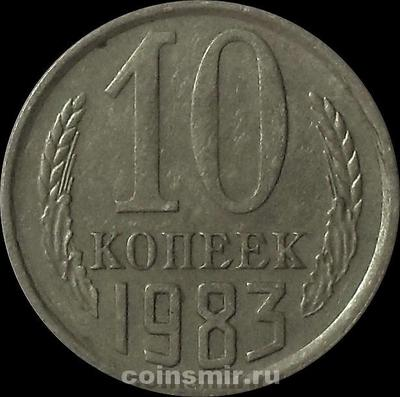 10 копеек 1983 СССР.