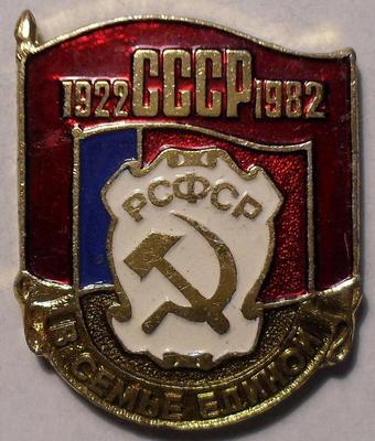 Значок 60 лет СССР. В семье единой.