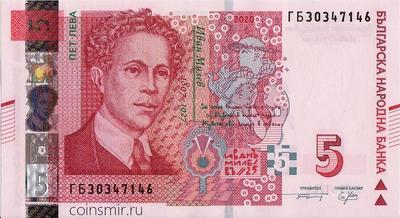 5 левов 2020 Болгария.