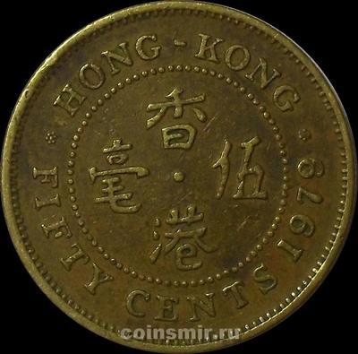 50 центов 1979 Гонконг.