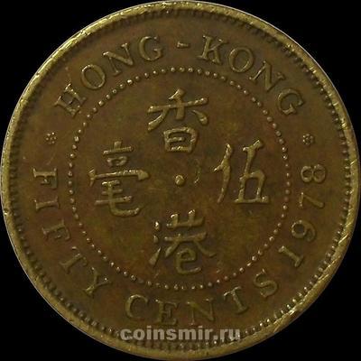 50 центов 1978 Гонконг.