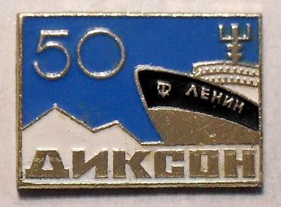 Значок Остров Диксон. Атомный ледокол Ленин. 50 лет.