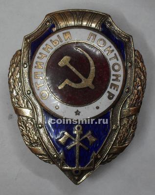 Отличный Понтонер. Копия нагрудного знака образца 1943 года.