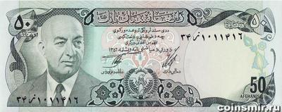 50 афгани 1973-1977 Афганистан.