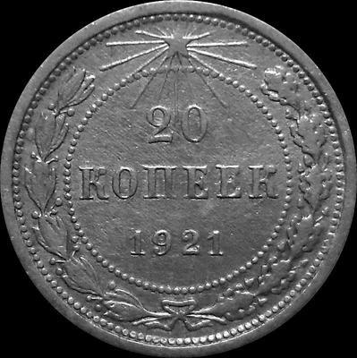 20 копеек 1921 РСФСР.