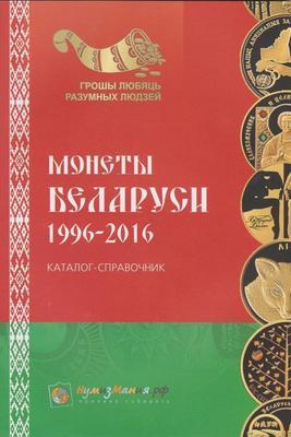 Каталог-справочник монеты Беларуси 1996-2016 годов.