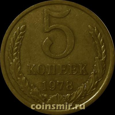 5 копеек 1978 СССР.