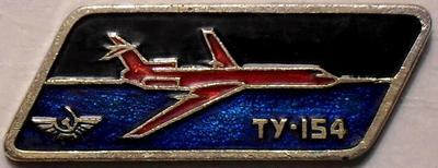 Значок ТУ-154 Аэрофлот. САЗ. Чёрный.
