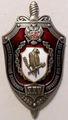 Знак Отдел собственной безопасности Управления ФСБ РФ по ЗВО. 25 лет.