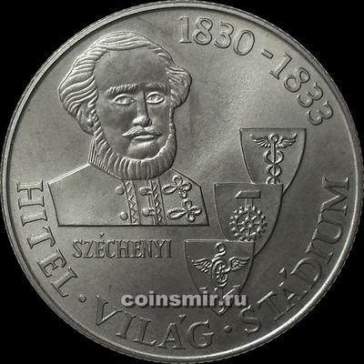 100 форинтов 1983 Венгрия. Иштван Сеченьи.