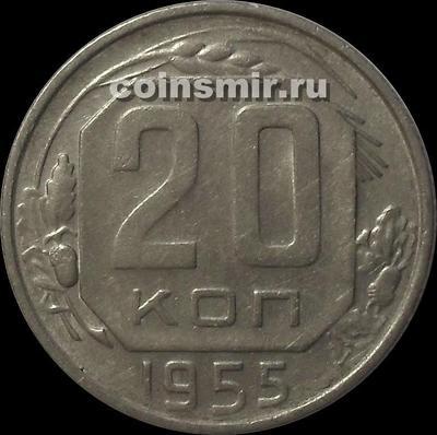 20 копеек 1955 СССР. Шт.4.4