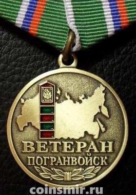 Памятная медаль Ветеран погранвойск.