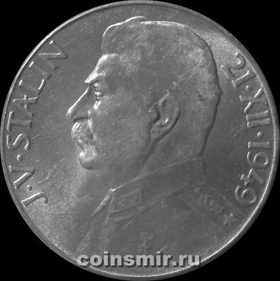 50 крон 1949 Чехословакия. Сталин.