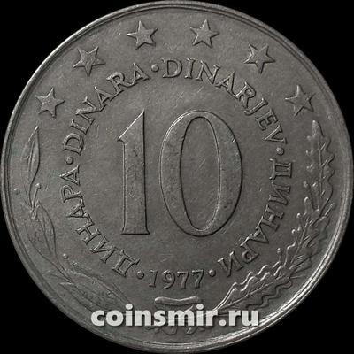 10 динар 1977 Югославия. (в наличии 1978 год)