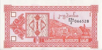 1 купон (лари) 1993 Грузия.