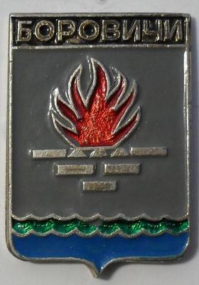Значок Боровичи.