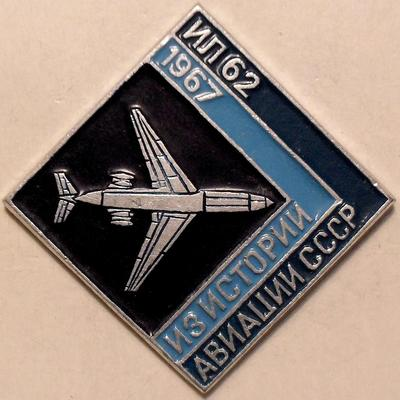 Значок ИЛ-62 1967 Из истории авиации СССР.