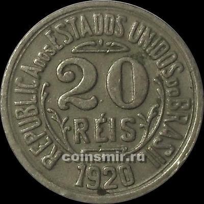 20 рейс 1920 Бразилия. Точка.