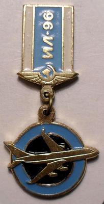 Значок Аэрофлот ИЛ-96.